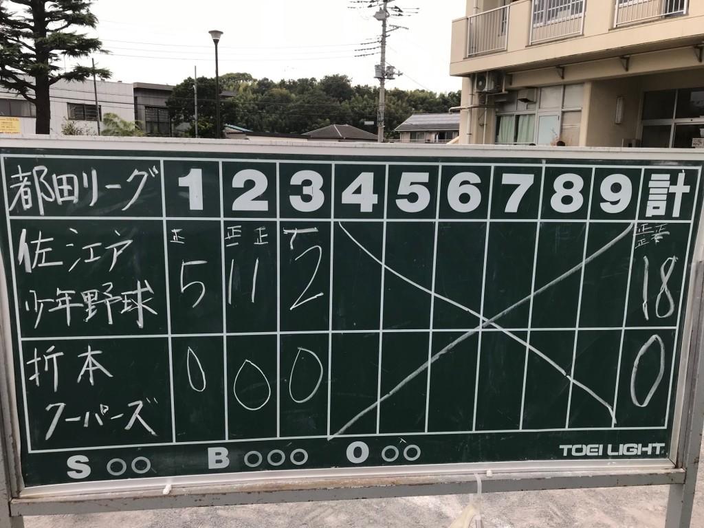 20190922 VS 佐江戸少年野球部
